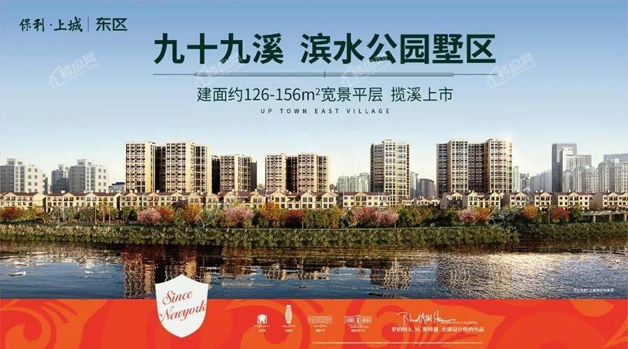 保利上城|东区VILLAGE效果图