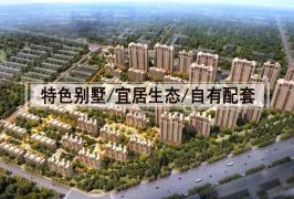 新空港孔雀城住宅