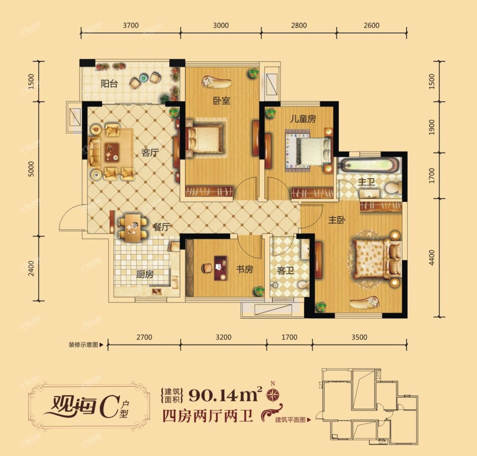 三期C户型 四房两厅两卫 90.14㎡