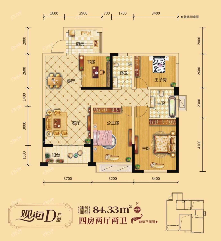 三期D户型 四房两厅两卫 84.33㎡
