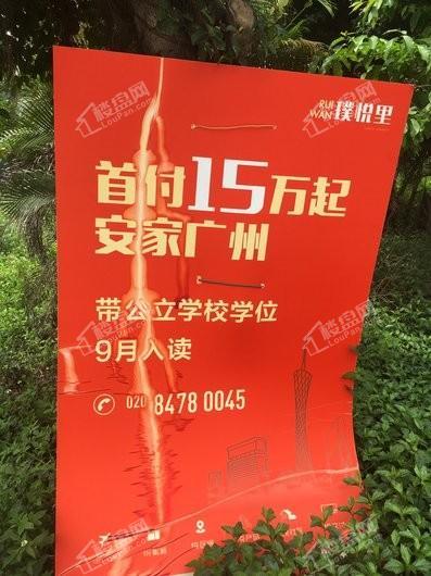 瑞万璞悦里项目宣传展示