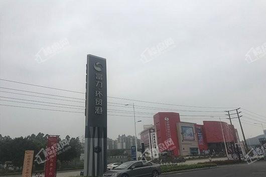 富力·环贸中心销售中心