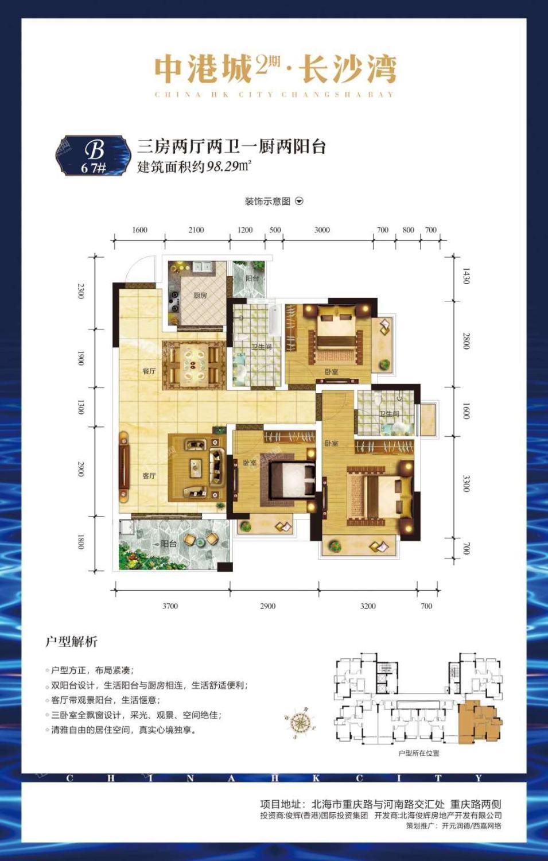 B户型-6、7#-三房两厅两卫一厨两阳台-98.29㎡