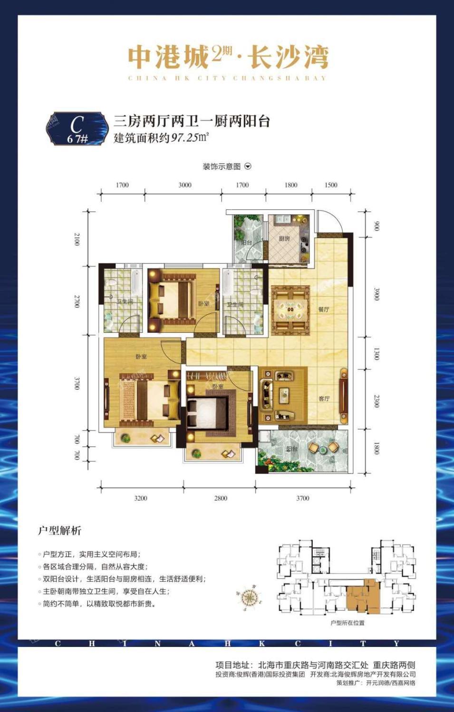 C户型-6、7#-三房两厅两卫一厨两阳台-97.25㎡