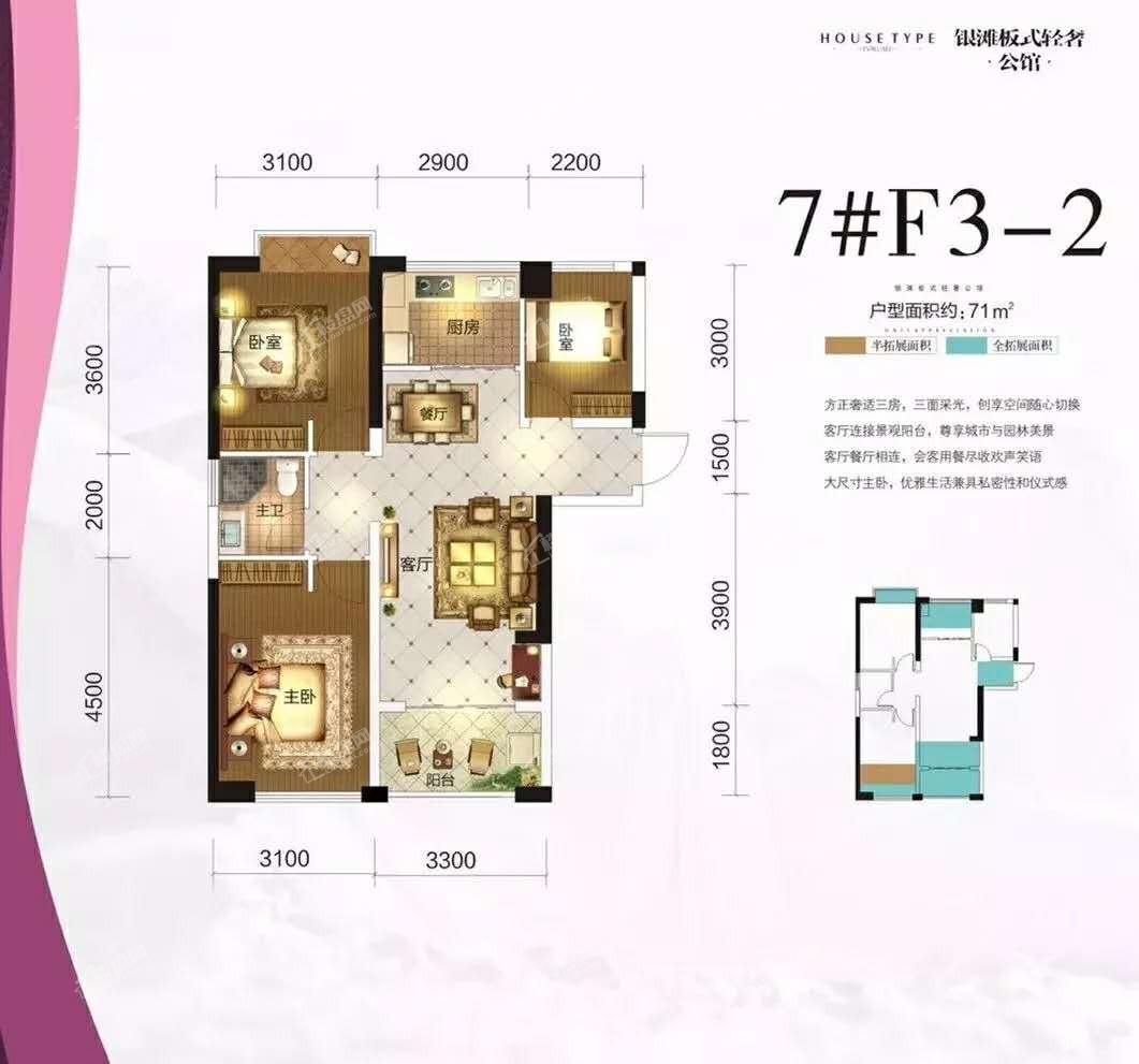 7#F3-2 两房两厅一卫 71㎡