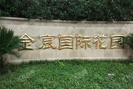 金宸国际花园实景图