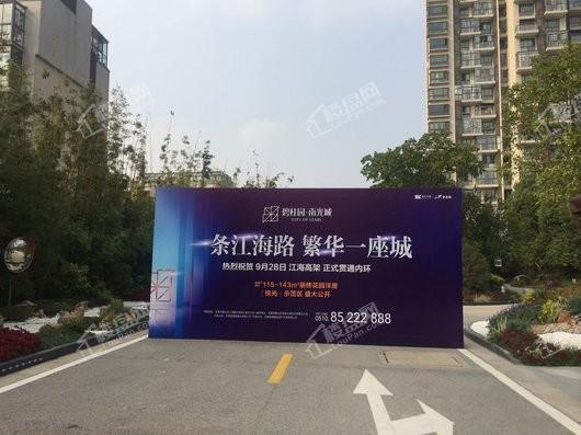碧桂园南光城实景图