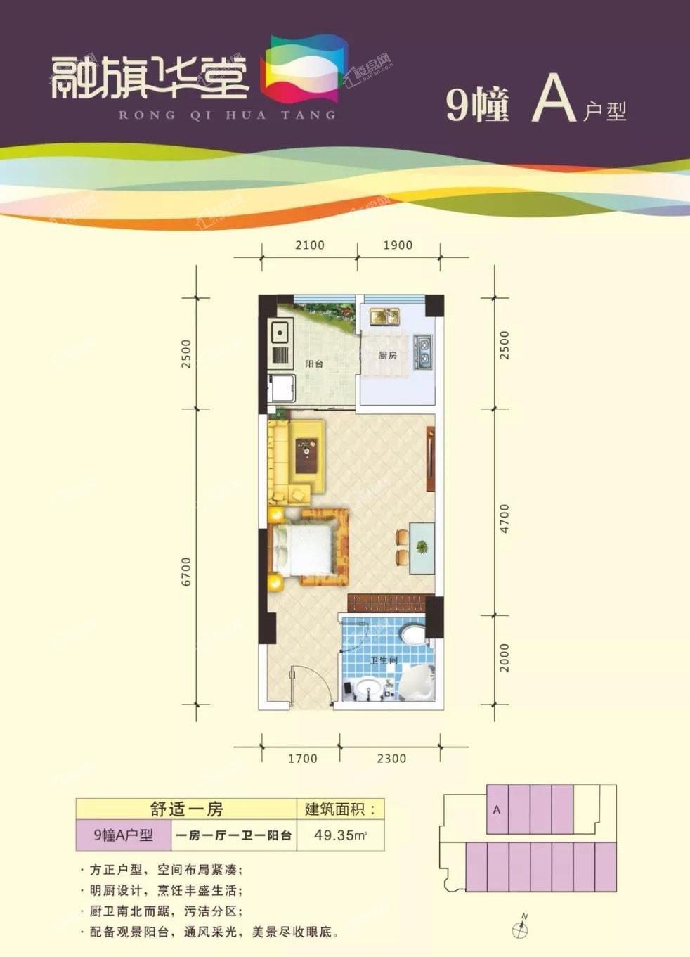 9#A户型 一房一厅一卫一阳台 49.35㎡