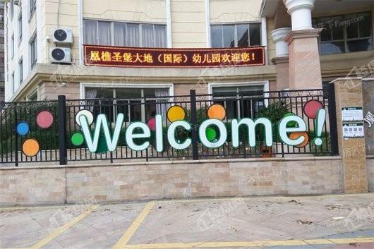 合景阳光城·领峰距离项目5.2公里的凤樵圣堡幼儿园