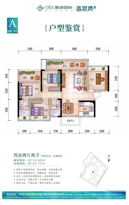 翡翠湾9#A户型4房2厅2卫116.82平