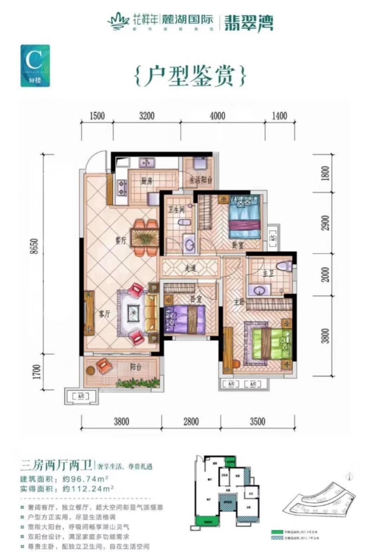 翡翠湾9#C户型3房2厅2卫96.74平