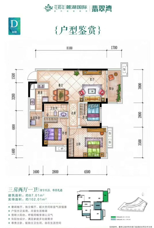 翡翠湾9#D户型3房2厅1卫87.01平