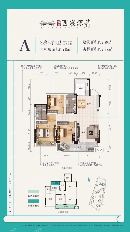 10#12#A户型3房2厅2卫89平