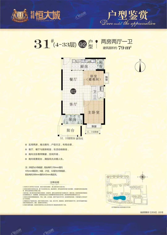 31#2房2厅1卫79平