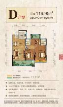 D户型 三房两厅两卫一厨两阳台 119.95㎡