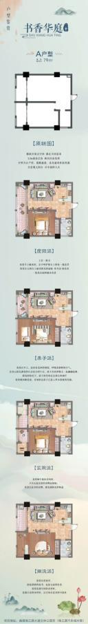 二期A户型 一房两厅一卫 79㎡