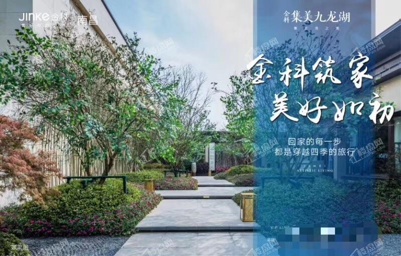 金科集美九龙湖实景图