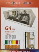 公寓G4户型图