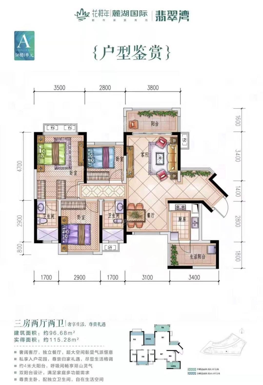 翡翠湾5#1单元A户型3房2厅2卫96.68平