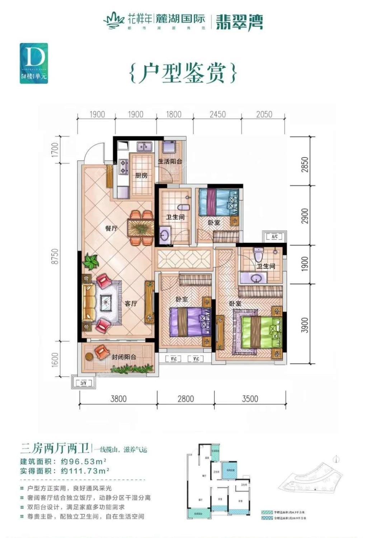 翡翠湾5#1单元D户型3房2厅2卫96.53平