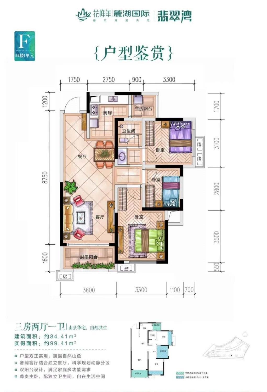 翡翠湾5#1单元F户型3房2厅1卫84.41平