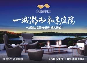 泸州贤达·凤凰湖国际社区高清图