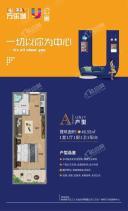 (公寓)A户型-一房一厅一厨一卫一阳台-46.59㎡