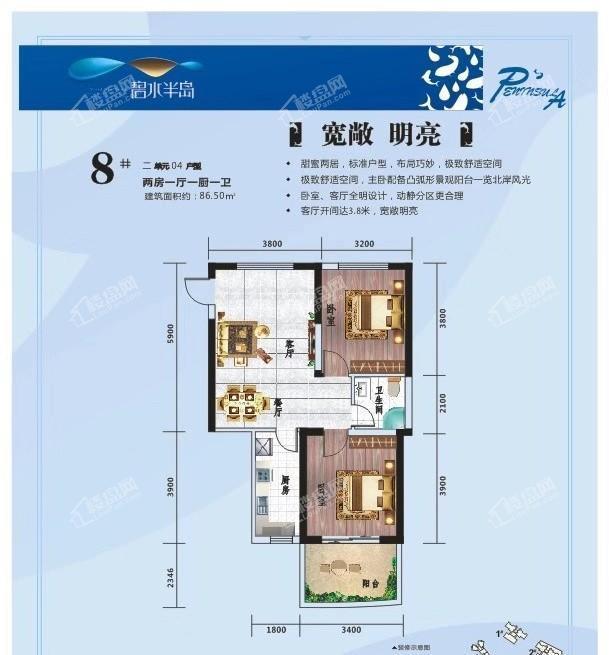8#04户型两房一厅建面86.5㎡
