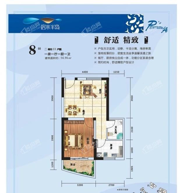 8#03户型一房一厅建面56.96㎡