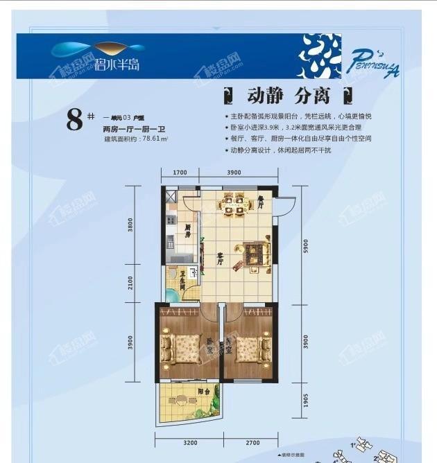 8#一单元03户型两房一厅建面78.61㎡