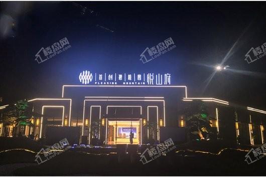 首创碧桂园悦山府销售中心夜景
