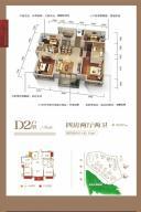荣和公园大道5/7#楼D2户型