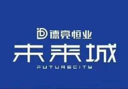 德亮·未来城