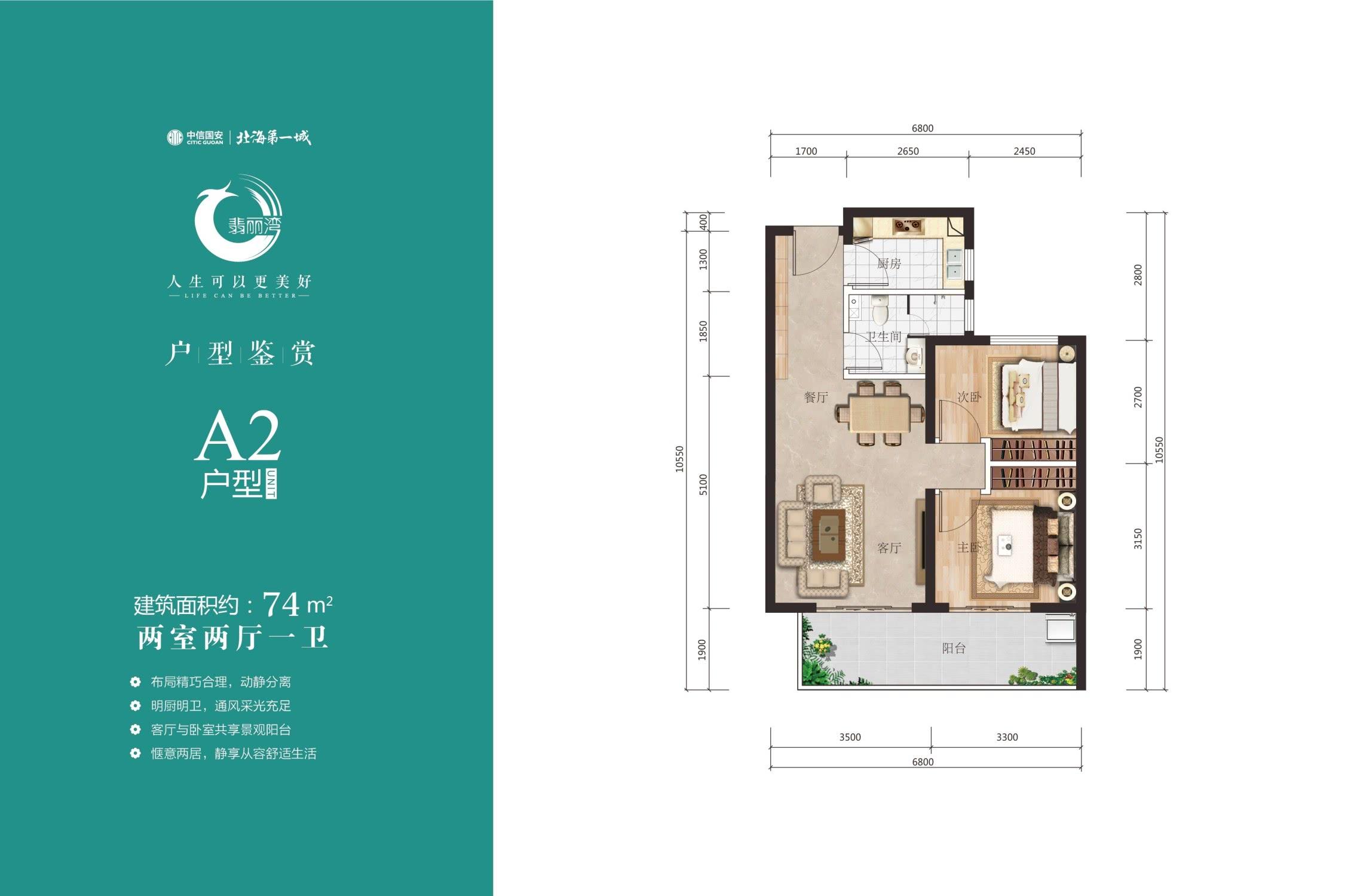 翡丽湾A2户型建面约74㎡两室两厅