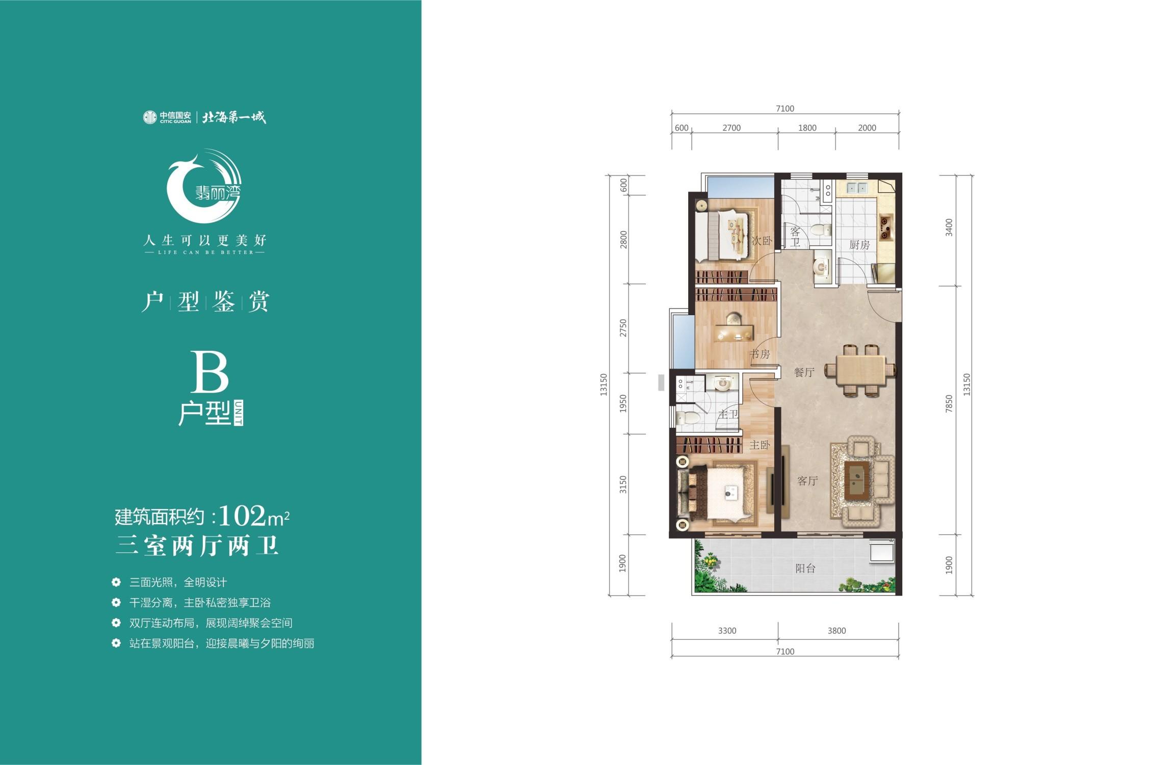 翡丽湾B户型建面约102㎡三室两厅