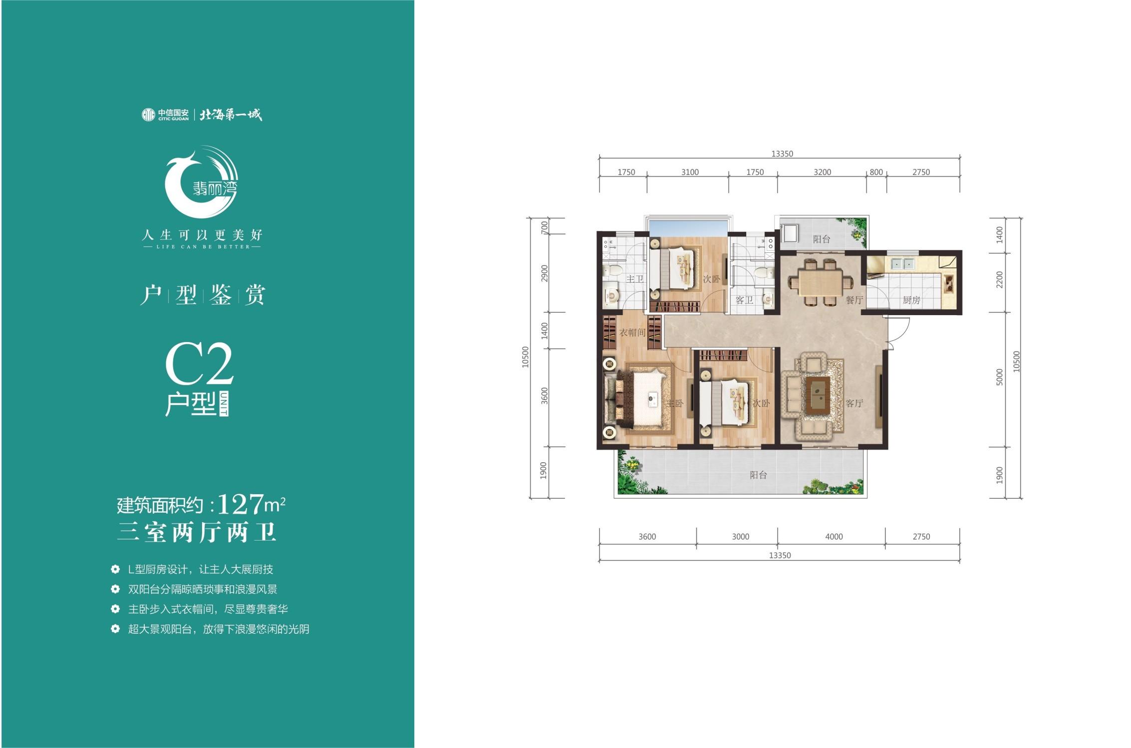 翡丽湾C2户型建面约127㎡三室两厅