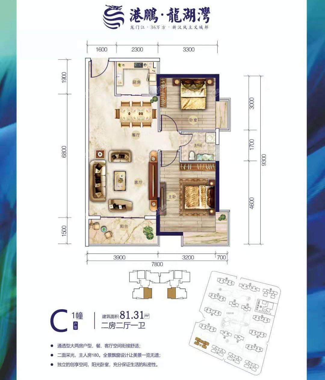 C1幢建面约81.31㎡二房二厅