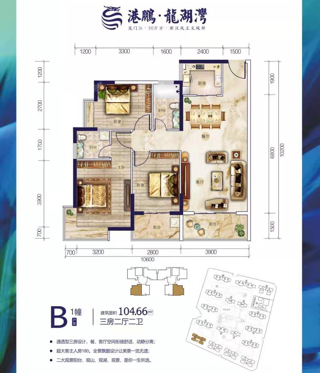 B1幢建面约104.66㎡三房两厅