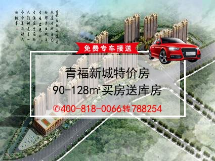 青福新城效果图