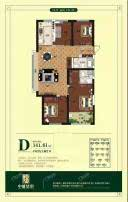 三期D户型 四房两厅一厨两卫 141.61㎡