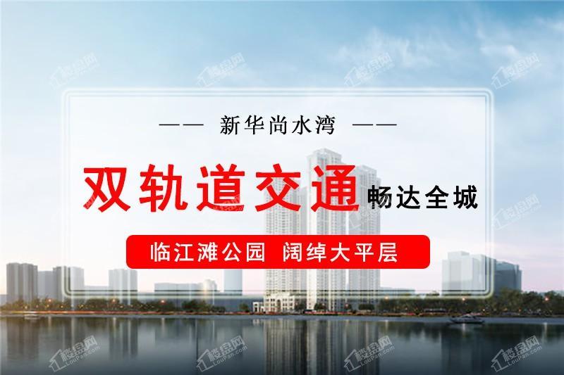 新华尚水湾效果图