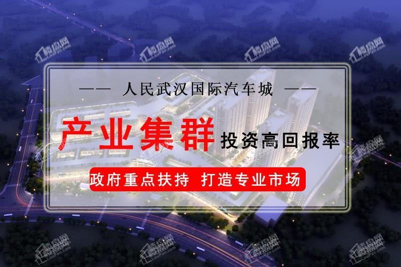 人民武汉国际汽车城效果图