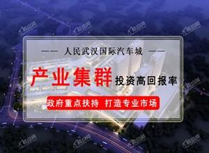 为您推荐人民武汉国际汽车城