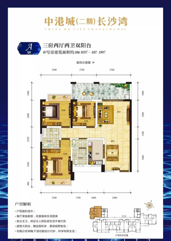 1#07号房建面约106-107㎡三房两厅两卫