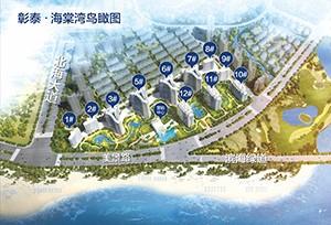 彰泰海棠湾