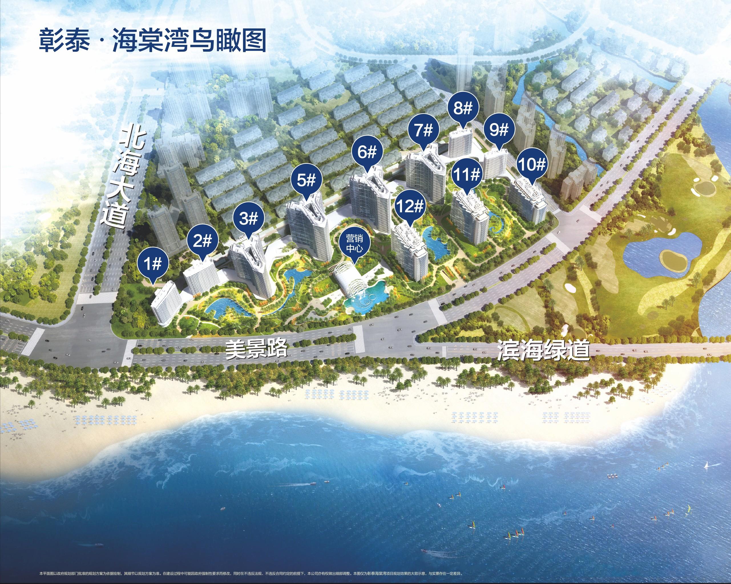 彰泰海棠湾效果图