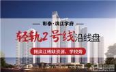 彰泰·滨江学府中式园林现已开放
