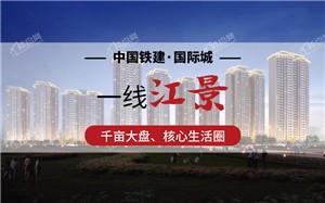 为您推荐中国铁建·国际城