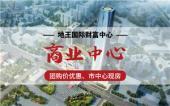5月地王国际财富中心现房清盘钜惠中