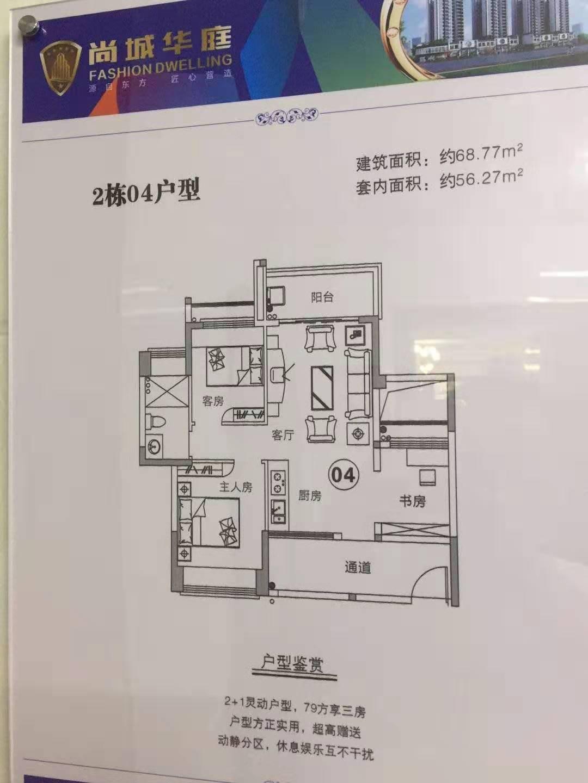 尚城华庭户型图